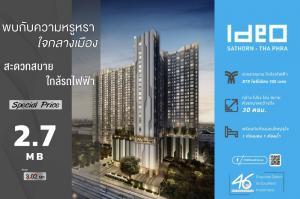ขายคอนโดท่าพระ ตลาดพลู : Ideo sathorn - tha phra  1 ห้องนอน 1 ห้องน้ำ ขนาด 30 sqm  ราคาพิเศษเพียง  2,700,000 บาท