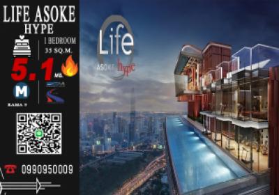 ขายคอนโดพระราม 9 เพชรบุรีตัดใหม่ : ขายดาวน์🔥Life Asoke Hype 1 bed 35 Sq.m. Selling Price : 5,100,000 MB. ชั้นสูง Tel / Id line  : 0990950009