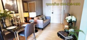 ขายคอนโดรัตนาธิเบศร์ สนามบินน้ำ พระนั่งเกล้า : 📣📣ยกให้ทั้งห้อง ขายด่วน!!! คอนโด KnightsBridge Tiwanon ห้องตัวอย่าง 1 Bed แต่งครบพร้อมอยู่ ติด MRT กระทรวงสาธารณสุข ติวานนท์ แคราย