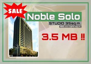 ขายคอนโดสุขุมวิท อโศก ทองหล่อ : Noble solo 🔥 ขายถูกมาก ( 1 นอน//34.5 ตรม//ขายเพียง 3.49 ล้านบาทเท่านั้น !! )
