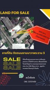 For SaleLandRama3 (Riverside),Satupadit : Land for sale on Yan Nawa Road, Rama 3