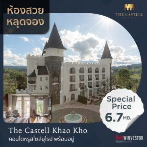 For SaleCondoPhetchabun : Sell a beautiful room, book the Castell, Khao Kho, good position, hidden cliff view.