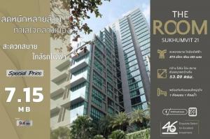 """For SaleCondoSukhumvit, Asoke, Thonglor : I can't find this price anymore. Guaranteed lowest price in the building, only 7.15 million. """"The Room Sukhumvit 21"""" size 53 sq m."""
