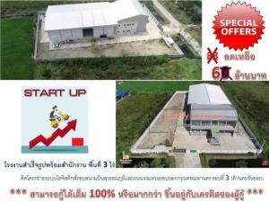 For SaleFactorySamrong, Samut Prakan : Factory for sale with an office area of 3 rai, attached to the logistics system