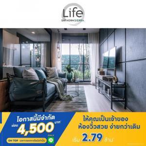 For SaleCondoThaphra, Wutthakat : Condo for sale life sathron sierra.