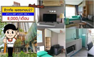 For RentCondoBang kae, Phetkasem : * Cheap for rent * Chewathai Petchkasem 27, beautiful room, fully furnished, near BTS and MRT Bang Wa 350 m.