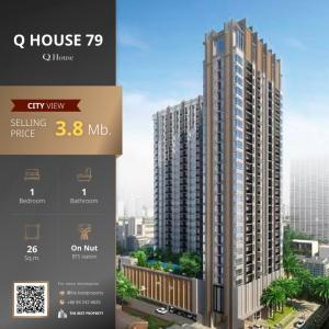 ขายคอนโดอ่อนนุช อุดมสุข : 🔥 ขายถูก Q house 79 1 ห้องนอน ราคาว้าวมาก 😱 เพียง 3.8 ลบ. แถมค่าโอนฟรี ❗️