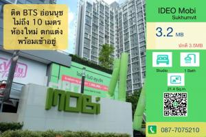 For SaleCondoOnnut, Udomsuk : Ideo Mobi Sukhumvit, Studio room, new condition, ready to move in, the best price, 3.2 million, all transfer fee.