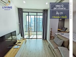 For RentCondoSiam Paragon ,Chulalongkorn,Samyan : It's all convenient! For rent, Ideo Q Chula-Samyan, 350 m. MRT Samyan, 21st floor, 1 bedroom, size 35.5 sq m. Air - fully furnished Answers to relaxation Ready to move in