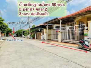 ขายดาวน์บ้านรังสิต ธรรมศาสตร์ ปทุม : ขายบ้านเดี่ยวหมู่บ้านฐานมั่นคง ซ.บงกต 7 คลองหลวง