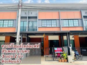 ขายทาวน์เฮ้าส์/ทาวน์โฮมอยุธยา : ขายทาวน์โฮมสิริเพลสนวนคร ติดตลาดโรงเกลือ ถนนพหลโยธิน
