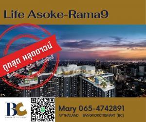 For SaleCondoRama9, RCA, Petchaburi : Life Asoke Rama9 Room 1 + 1 bedroom 40 sqm. / Good price, high floor / 4.xx million 【0654742891】