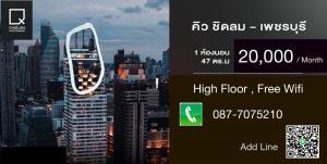 เช่าคอนโดราชเทวี พญาไท : For Rent Q Chidlom - Phetchaburi 1 Bed 47 Sq.m. Best Deal 20,000/Month Included WiFi
