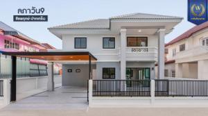 ขายบ้านบางใหญ่ บางบัวทอง ไทรน้อย : ขาย บ้านเดี่ยว ตกแต่งใหม่ ลภาวัน9 280 ตรม. 54.7 ตร.วา ราคาถูก