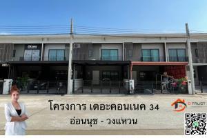 For SaleTownhouseOnnut, Udomsuk : The Connect 34 (On Nut-Ring Road) along Kanjanapisek Prawet