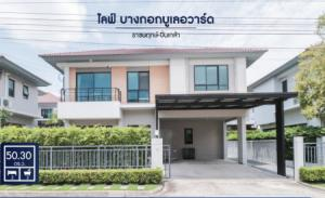 For SaleHouseRama5, Ratchapruek, Bangkruai : House for sale, Life Bangkok Blueward. Ratchaphruek-Pinklao, 177 sq m. 50.3 sq. Wah, cheap price.