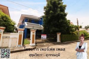 For SaleHouseLadkrabang, Suwannaphum Airport : House for sale, Perfect Place Sukhumvit 77, Suvarnabhumi, On Nut.