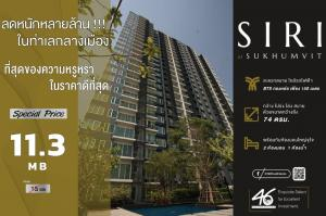 For SaleCondoSukhumvit, Asoke, Thonglor : Urgent, the owner sells at a loss. A million lower than the market price !! Only 11.3 million left Siri @Sukhumvit good location, beautiful room, complete in one room
