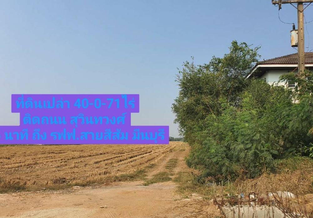 For SaleLandChachoengsao : More than 40 rai of land on 8 lanes Suwinthawong Road, Bang Nam Priao