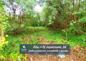 For SaleLandNakhon Pathom, Phutthamonthon, Salaya : Land for sale 1 rai, Krisada Nakhon Village 26, Nakhon Pathom, near Petchkasem Road And Borommaratchachonnani Lower than estimated land