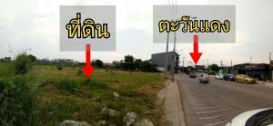 For SaleLandKhon Kaen : Land in Khon Kaen near Tawandang