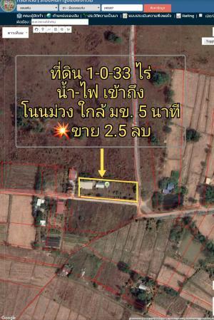 For SaleLandKhon Kaen : 💥 Land near KKU - Non Muang