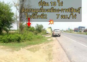 For SaleLandKhon Kaen : Land near Big C 2 Bypass the city of Khon Kaen