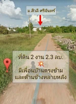 For SaleLandKhon Kaen : Land near Bueng Nong Khot