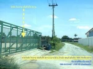 ขายที่ดินพัทยา บางแสน ชลบุรี : ขายโกดัง-โรงงาน เนื้อที่ 2-3-0ไร่ มาบโป่ง บ้านบึง ชลบุรี ขายด่วน