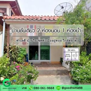 ขายบ้านสุพรรณบุรี : ขายบ้าน อู่ทอง สุพรรณบุรี บ้านเดี่ยวมือสอง ซอยเศรษฐี บ้านในเขตเมืองอู่ทอง 24 ตรว. 2 ห้องนอน 1 ห้องน้ำ 1 ห้องครัว