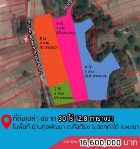 ขายที่ดินพะเยา : ที่ดินเปล่า ขนาด 30 ไร่ 12.8 ตารางวา ในพื้นที่ บ้านทุ่งพัฒนา ต.คือเวียง อ.ดอกคำใต้ จ.พะเยา