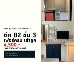 For RentCondoSamrong, Samut Prakan : Condo for rent Lumpini Mixx Theparak - Srinakarin Building B2, 3rd floor, cheap rental 4,500 baht