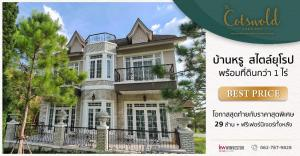For SaleHousePhetchabun : Luxury 2 storey house, European twin house style With over 1 rai of land, last chance with a special price of 29 million baht, free of all furniture.