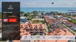 ขายทาวน์เฮ้าส์/ทาวน์โฮมหัวหิน ประจวบคีรีขันธ์ : ขายด่วน ทาวน์โฮม ใกล้ทะเลแนบเคหาสถ์ หัวหิน