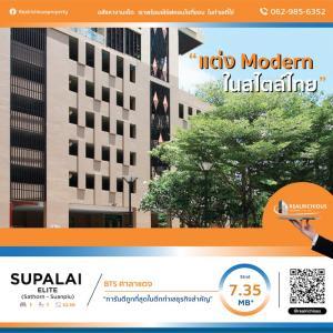 For SaleCondoSathorn, Narathiwat : ✨ Supalai Elite Sathorn-Suanplu ✨ [For Sale] 🔥 Guarantee the cheapest in the building. Important business location 🔥 LINE @: @realrichious