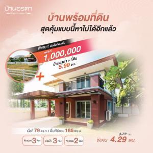 For SaleHouseRangsit, Thammasat, Patumtani : Very worthwhile, mom! The best value Baan Orrada Khlong 8 Project