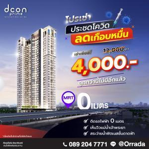 For RentCondoRattanathibet, Sanambinna : So cheap, mom! Luxury condo for rent Dcon Prime Rattanathibet