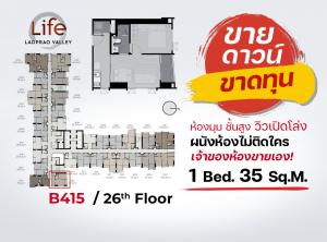 ขายดาวน์คอนโดลาดพร้าว เซ็นทรัลลาดพร้าว : 📍ขายดาวน์ขาดทุน Life Ladprao Valley ชั้นสูงห้องมุมส่วนตัว Rare item!! [Owner Post]