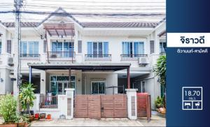 For SaleTownhouseRattanathibet, Sanambinna : For sale - second-hand townhouses in Nonthaburi, Chirawadi University, Tiwanon-Samakkhi, area 18.70 sq.w. 3 bedrooms, 2 bathrooms, in front of the house, do not hit anyone. Connect many roads Near the Pink Line, Samakkhi Station