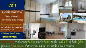 For RentCondoRattanathibet, Sanambinna : Used to rent LPN condo, convenient, clean, safe, fully furnished.