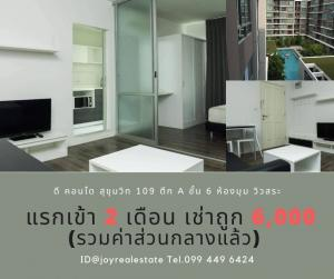 For RentCondoBangna, Lasalle, Bearing : For rent, D Condo Sukhumvit 109, 6th floor, Building A, corner room, pool view, entrance for 2 months, cheapest 6,000 baht.