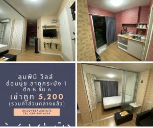 For RentCondoLadkrabang, Suwannaphum Airport : Condo for rent Lumpini Ville On Nut - Ladkrabang 1, 6th floor, Building B, cheapest rental 5,200 baht