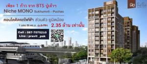 For SaleCondoSamrong, Samut Prakan : Free down payment 0 baht, 1 bedroom, 35 sq.m., starting at only 2.35 million, only booking 5,000, ready to move in immediately.