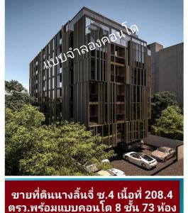 For SaleLandRama3 (Riverside),Satupadit : LL0043 Land for sale in prime location in the heart of Nanglinchee Soi 4