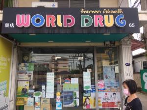 เซ้งขายเซ้งกิจการ (โรงแรม หอพัก อพาร์ตเมนต์)นวมินทร์ รามอินทรา : เซ้งร้านขายยา ทำเลดี มีนบุรี หทัยราษฏ์  ผู้อยากมีร้านยา แต่ขี้เกียจสร้างร้านให้ยุ่งยาก พร้อมเข้ามาอยู่ต่อเลยก็ได้ค่ะ จ่ายก้อนเดียว 850,000 จบ ครบ ร้านสวย ไม่รวมยา