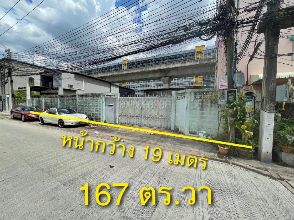 ขายที่ดินพระราม 9 เพชรบุรีตัดใหม่ : ขายที่ดิน พระรามเก้า ซอย 46 ขนาด 167 ตร.วา  พร้อมสิ่งปลูกสร้าง ใกล้ The Nine พระรามเก้า