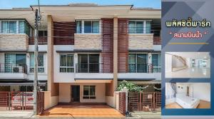 For SaleTownhouseRattanathibet, Sanambinna : For Sale - Second-hand house, renovated, 3-storey townhome, big back, M. Plus City Park, Sanambinnam area 22.9 sq.w. 3 bedrooms, 3 bathrooms, 2 car parks on the city Near many government offices Central Rattanathibet And the Nonthaburi intersection 1 stat