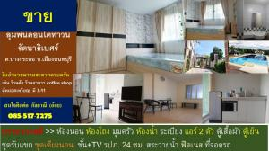 For SaleCondoRattanathibet, Sanambinna : Condo for sale LPN convenient, clean, safe