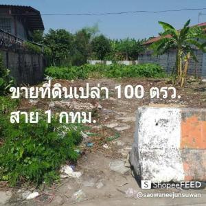 For SaleLandNakhon Pathom, Phutthamonthon, Salaya : Sale Land Phuttamonthon sai 1