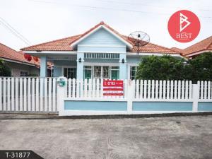 ขายบ้านระยอง : ขายบ้านเดี่ยว ชั้นเดียวพร้อมอยู่ หมู่บ้านศศิธร21 ปลวกแดง ระยอง